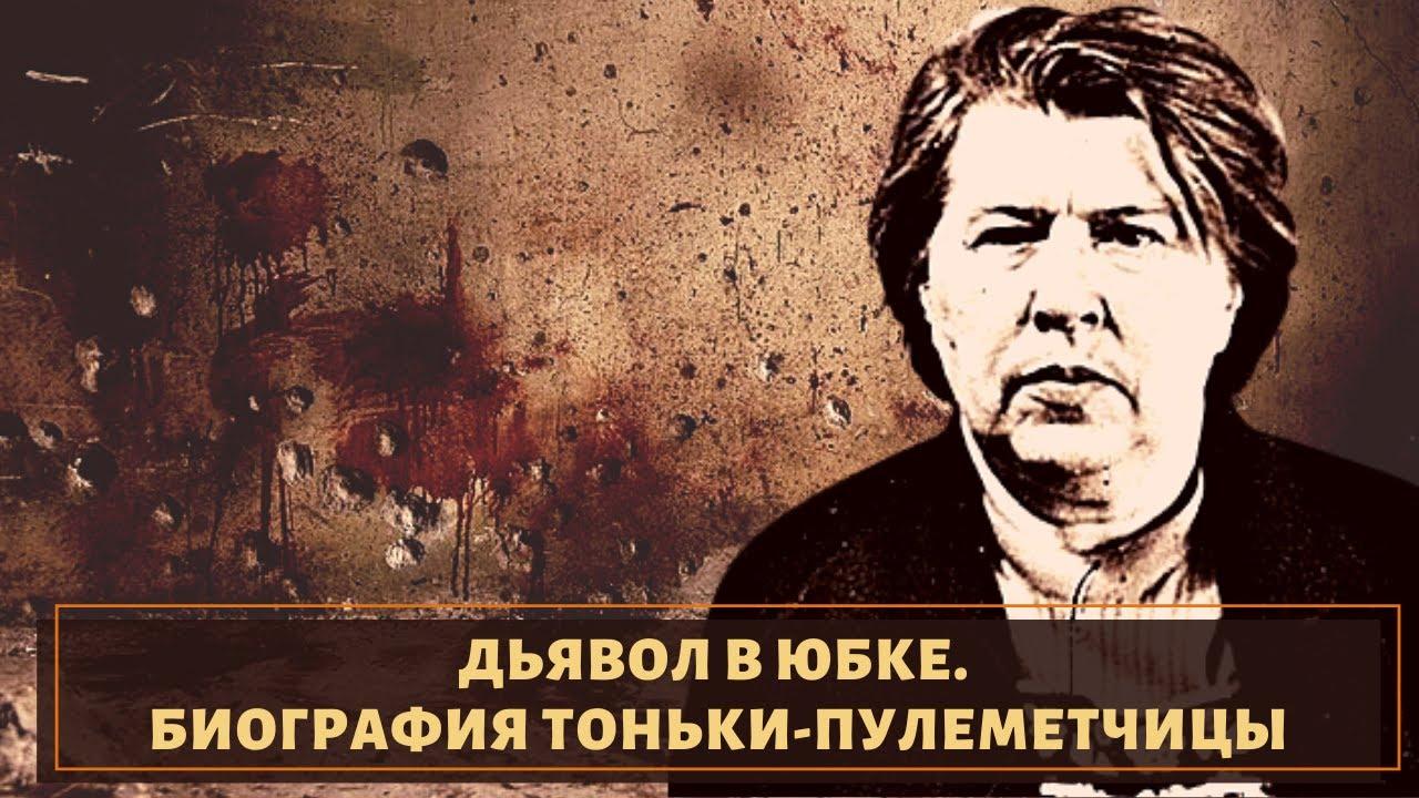 Как сложилась судьба Антонины Макаровой (Тонька-Пулеметчица)