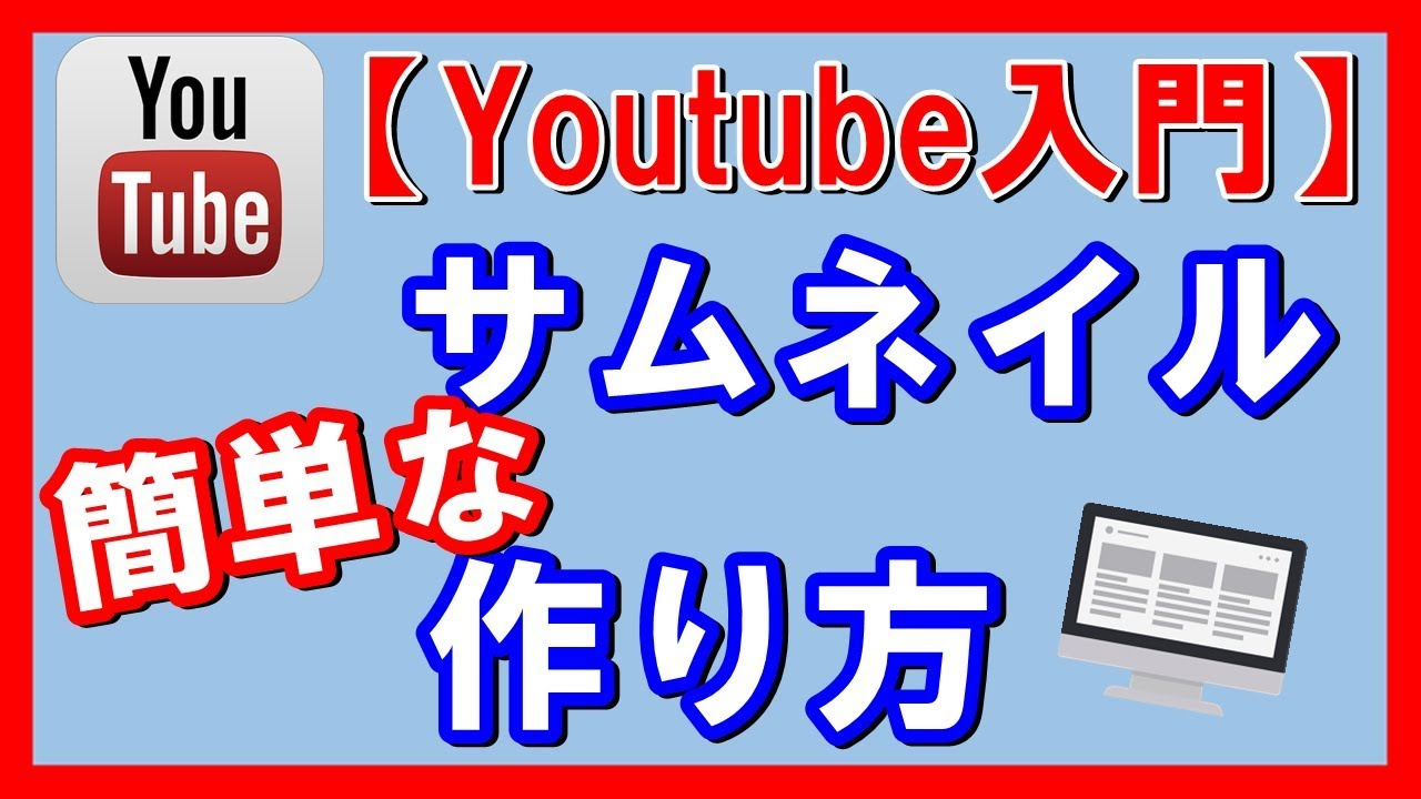 サムネ youtube