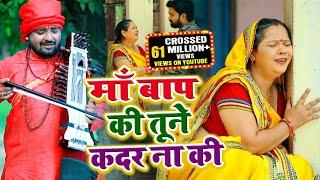जोगी भजन ||माँ बाप की तुने कदर ना कि पत्नी पाया सब भूल गया |Santosh yadav madhur |Sm music