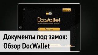 Файлы в надежном месте: обзор приложения DocWallet