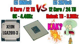 Разрыв шаблона! Популярные CPU LGA2011-3, сравнение E5 1650v3 с E5 2678v3