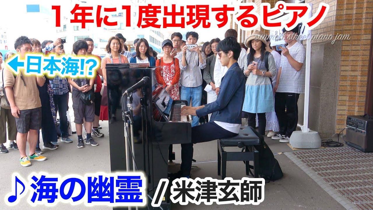 JR小樽駅】1年に1度だけ日本海が見えるストリートピアノで「海の幽霊 ...
