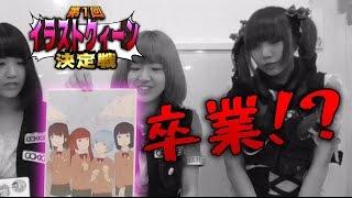 Lesson05『地下アイドル界No.1は誰だ!第1回イラストクィーン決定戦』 ...