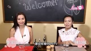 MamiTv 星級專訪-【走過女神的路-麥家琪】第一集(共八集)