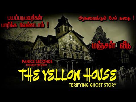 படத்தை மிஞ்சும் வெறித்தனமான பேய் கதை | Ghost Story | The Yellow House | Panic Seconds