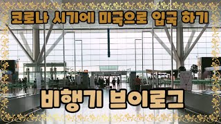 코로나 시기에 비행기 타기 | 미국 입국 브이로그 | …