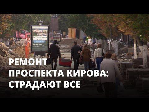 Ремонт проспекта Кирова: страдают горожане и предприниматели