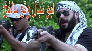 ابو نيبال وقع بالفخ وصار حقو رصاصة وحدة من جابر ـ شوفو كيف وقع بين ادين جابر ـ الولادة من الخاصرة