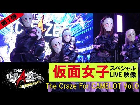 【仮面女子LIVE〜第1弾〜】The Craze  For CAMELOTスペシャルオープニングアクト