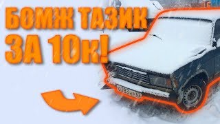 Купил тазик за 10К - ВАЗ 2105