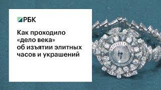 Таможня отдает добро  подпольному часовщику вернут ценности на 5 млрд