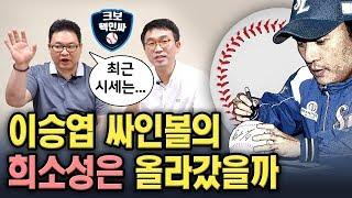 [야구부장의 크보 핵인싸] 영원히 고통받는 '국민타자' 이승엽