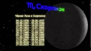 Гороскоп  Черная Луна - Лилит(Астрологический прогноз на год, месяц и неделю от разных авторов и на разные темы! -- ПОДПИСЫВАЙТЕСЬ НА КАНАЛ..., 2014-12-26T15:22:58.000Z)