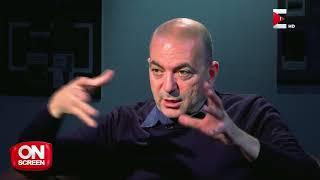 On screen - حوار خاص جدا مع المخرج الكبير هاني أبو أسعد