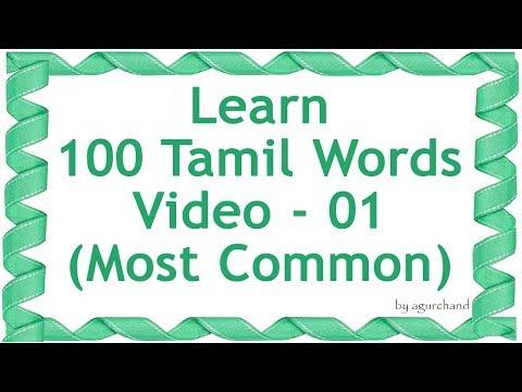 100 Tamil Words (01) - Learn Tamil through English