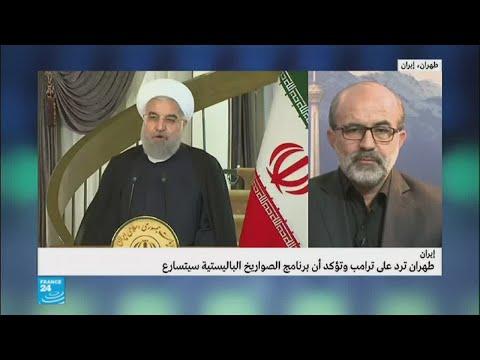 طهران تؤكد أنها ستوسع وتسرع برنامجها الصاروخي البالستي  - نشر قبل 4 ساعة