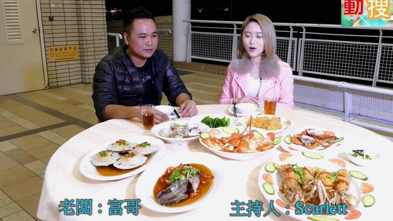 富記瀨尿蝦專門店 - YouTube