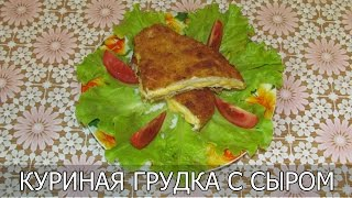 Простой и вкусный рецепт куриной грудки с сыром