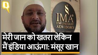 IMA प्रमुख Mansoor Khan ने वीडियो जारी कहा- वापस लौटकर निवेशकों का पैसा लौटा दूंगा |Quint Hindi