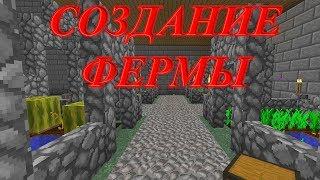 Minecraft Технологии - СОЗДАНИЕ ФЕРМЫ