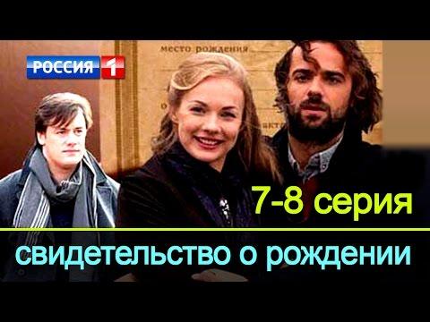 Мини-сериалы русские мелодрамы 2016 2017 по 4 серии