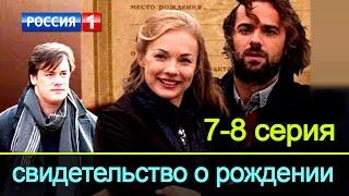 Свидетельство о рождении 7-8 эпизод / Русские мелодрамы 2017 #анонс Наше кино