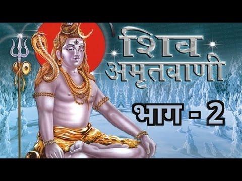 Shiv Bhajan | शिव अमृतवाणी | Shiv Amrit Vani | Part 2 | Tripti Sakya | Shiv Bhajan | Bholenath Song