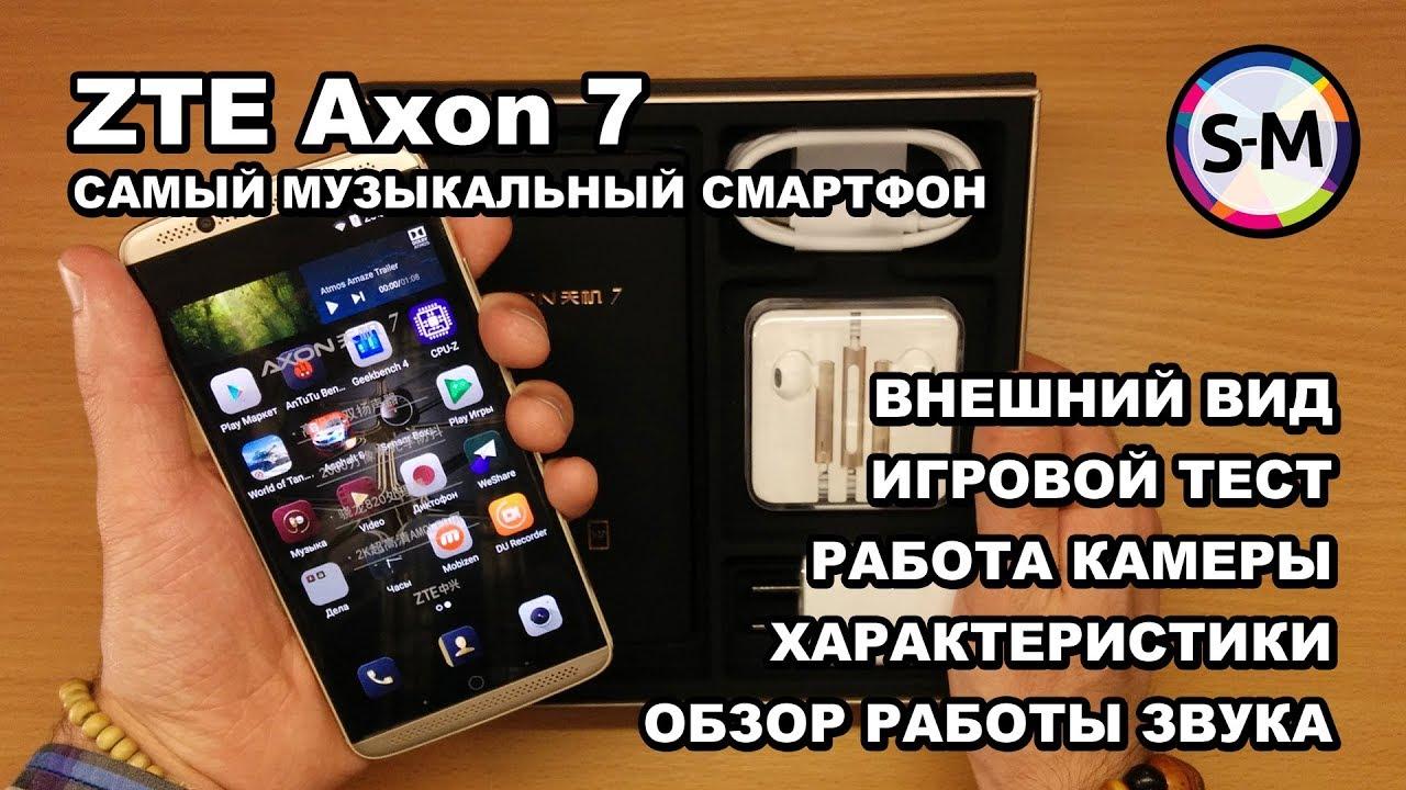 Смартфон ZTE Axon 7 64GB Gold. Обзор характеристик и HiFi звука .