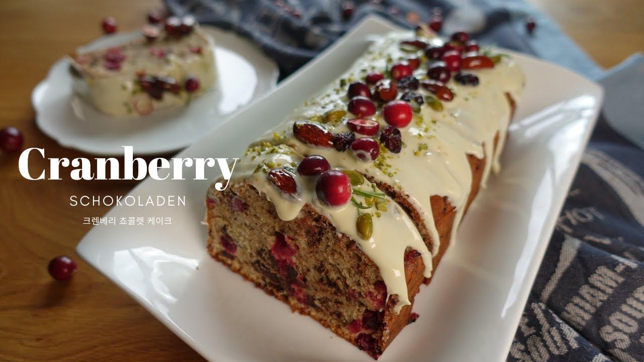 생 크랜베리 쵸콜렛 케이크/ 오감을 행복하게 해주는 ^^/ CranberrySchokoKuchen
