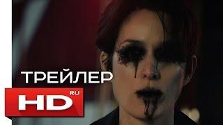 БайБайМэн - Русский Трейлер 2 (2017)