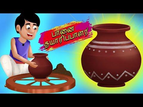 பானை-தயாரிப்பாளர்-|-the-hardworking-potter's-success-|-tamil-moral-stories-|-tamil-stories-for-kids