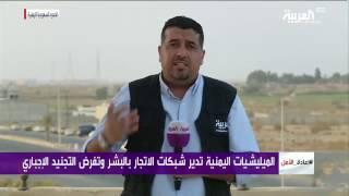 أطفال اليمن بين سندان الجوع ومطرقة التجنيد الإجباري