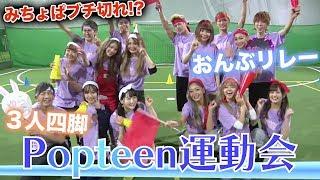 Popteen春の運動会...