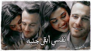 نفسي أبقى جنبه || محمد حماقي ~ ايدا و ساركان || eda ve serkan ||  sen çal kapimi // لايك للفيديو 👍🏻