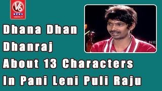 dhana-dhan-dhanraj-about-13-characters-in-pani-leni-puli-raju-exclusive-interview-madila-maata