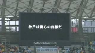 2011.12.03(sat.) J1第34節最終戦 ベガルタ仙台vsヴィッセル神戸 ベガル...