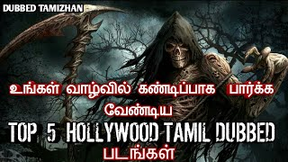 TOP 5 HOLLYWOOD TAMIL DUBBED MOVIES. 5 best Thrilling Tamil Dubbed Hollywood movies List.