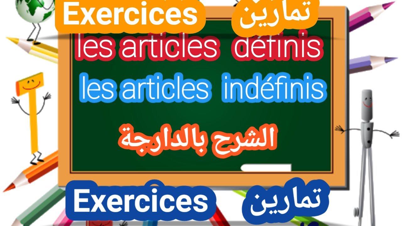 Exercices Sur Les Articles Definis Et Indefinis B Darija Youtube