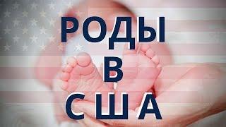 РОДЫ В США. ИСТОРИЯ ИЗ ПЕРВЫХ РУК.