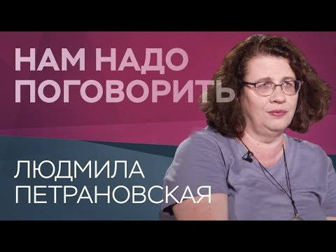 Как воспитывать современных подростков / Людмила Петрановская // Нам надо поговорить