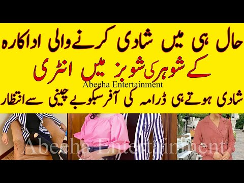 Recently Married Actress' Husband's  Entry In Showbiz||Abeeha Entertainment ||AE