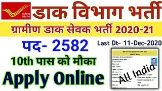 Gramin Dak Sevak Online Kaise Kare - Post Office Online Form 2020-21 Jharkhand Gramin Dak Sevak 2020