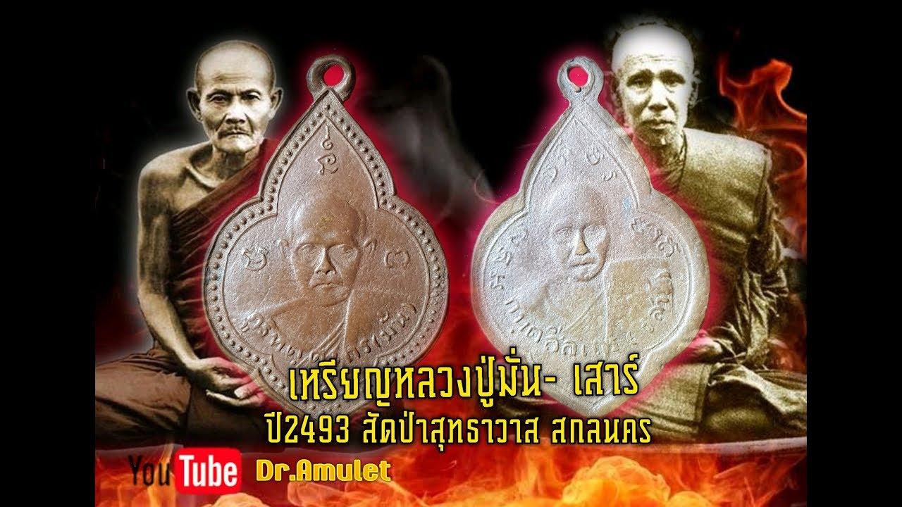 พระดีปีลึก เหรียญหลวงปู่มั่น-หลวงปู่เสาร์ ปี2493 พิมพ์หน้าเดิม