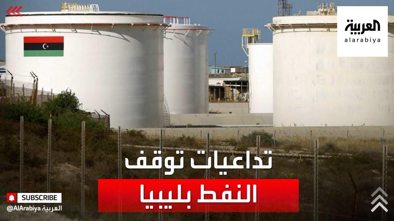 قلق أممي من توقف إنتاج النفط بشرق ليبيا  - نشر قبل 17 ساعة