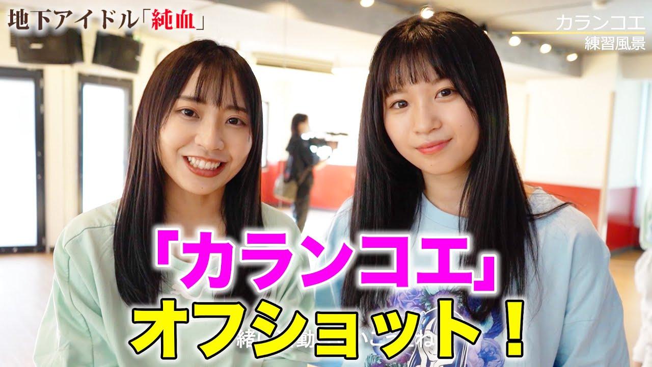 純血2051話 仮面女子 CBCテレビ「スポットライト」カランコエのオフショット!