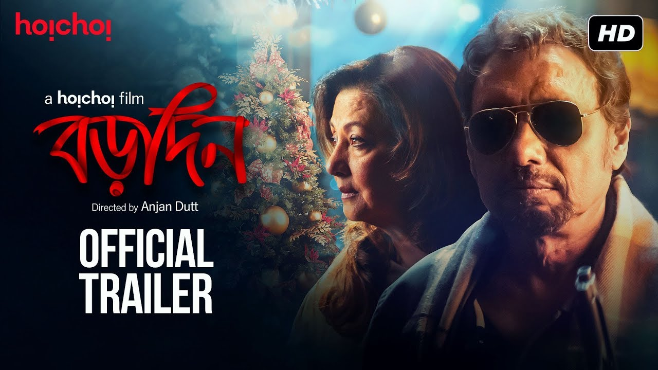 Borodin (বড়দিন) | a hoichoi film | Official Trailer | Anjan Dutt | Moonmoon Sen | Streaming Now
