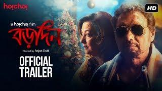 Borodin (বড়দিন) | a hoichoi film | Official Trailer | Anjan Dutt | Moonmoon Sen | Streaming Now