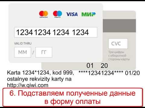 Sozdanie Virtualnoj Karty Qiwi Visa Youtube