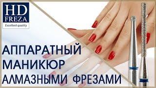 Аппаратный маникюр алмазными насадками ЦИЛИНДР и ШАР // HD Freza®