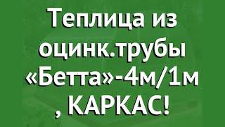 Теплица из оцинк.трубы «Бетта»-4м/1м (Воля), КАРКАС! обзор твп055 производитель Воля (Россия)
